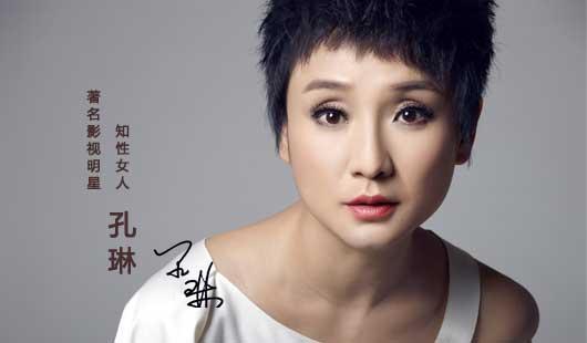 著名影视明星—知性女人孔琳 携手代言鹏宇陶瓷